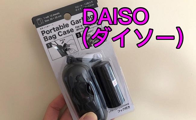 【ダイソー】お悩み解決!携帯用ごみ袋が生理中にも便利すぎ!【100均】