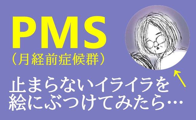 めちゃ共感!「PMS(月経前症候群)のイライラを絵にぶつけてみた」