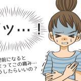 「助けて…胸が…痛い…」生理直前から始まる痛みに、夜も眠れない!