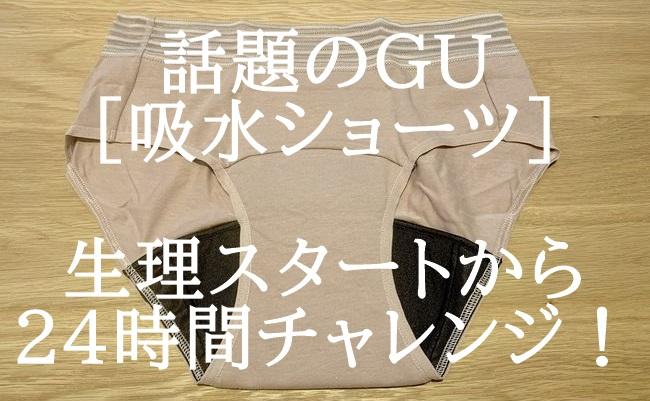 【GU】生理開始から24時間チャレンジリポ!【GU】生理開始から24時間チャレンジリポ!