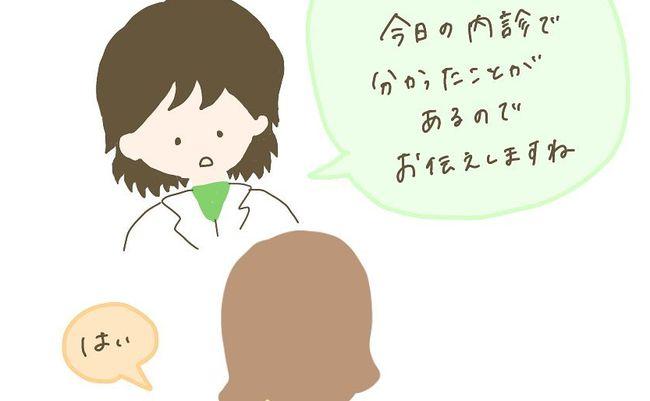 「内診で思わぬ病が判明…」いよいよ妊活と思ったら医師の説明にショック