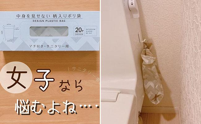 直置きしない!すぐ捨てられる!【100均】サニタリー袋の浮かせる収納術