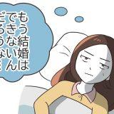 「もう結婚はないな…」からの交際3日の逆プロポーズ!!彼の反応は!?