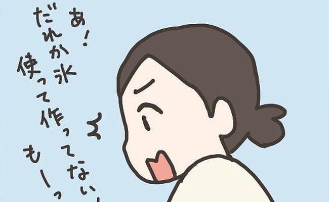 「ん?最近…」鉄剤で20年続いた症状に変化/40代婦人科トラブル#5