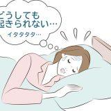 「お…起きられない」生理中のアクシデント!仕事先の男性に相談したら…