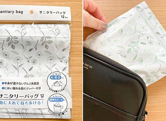 持ち帰り問題が解決!【セリア】携帯できる「サニタリーバッグ」が超優秀!