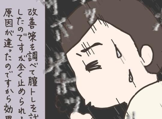 「子宮筋腫でそんなことに?」思わぬ影響に驚愕!/40代婦人科トラブル#9