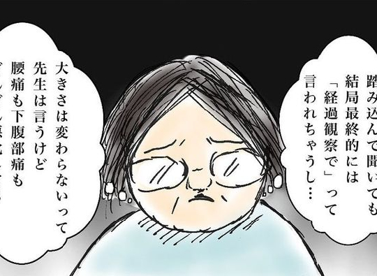 「こんなのおかしい」症状は悪化してるのに経過観察でモヤモヤ…/巨大筋腫#5