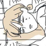 「もうダメ…ヤバイ」あまりの痛みに遠のく意識…/デートの日子宮内膜症