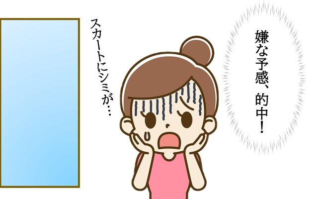 「げっ!」鏡を見て大ショック!育児で手が離せずにいたら、スカートに大きなシミ…