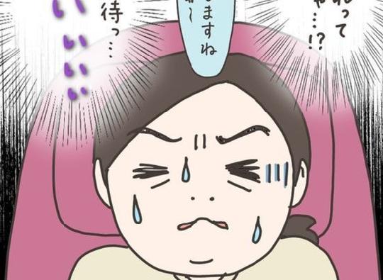 「ひぃぃぃ」初めましての先生の検査で爆上がり/40代婦人科トラブル#19