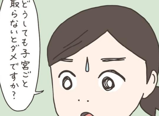 「お、怒られる?」子宮全摘の覚悟ができず…/40代婦人科トラブル#21