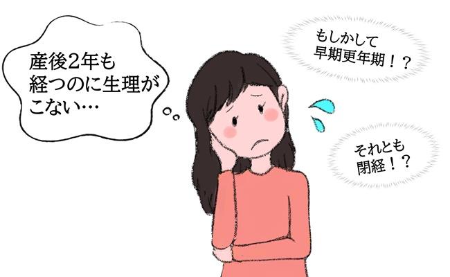 「産後2年経つのに生理がこない!」これって早期更年期?いや閉経!?