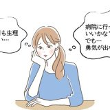 「妊娠じゃないなら病気!?」生理が3カ月こない…相談したのは意外な人!