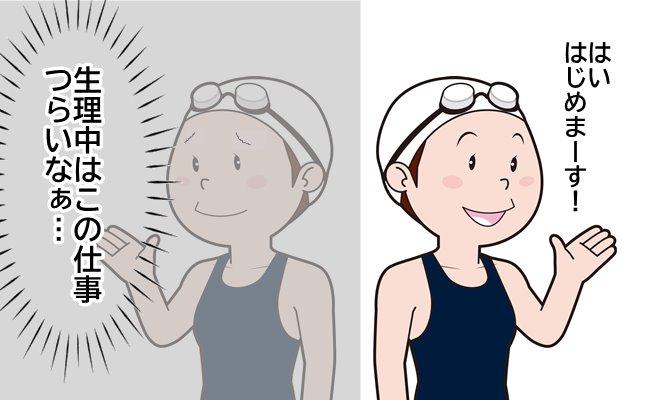 「悩ましいっ!」水泳インストラクターは毎月の生理とどう付き合ってる?