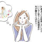 「結婚なんて夢のまた夢」と思いきや!?気づけば、ある本をきっかけに…!
