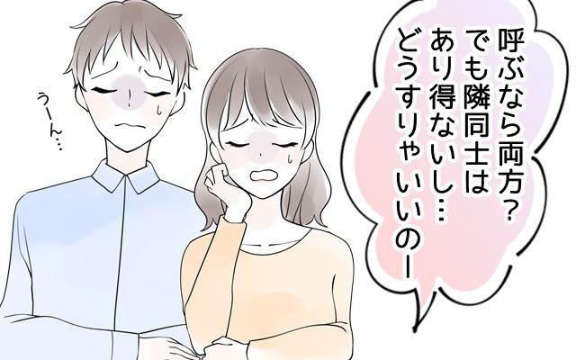 「隣同士!?いやないわー」両親が熟年離婚!結婚式で問題勃発!