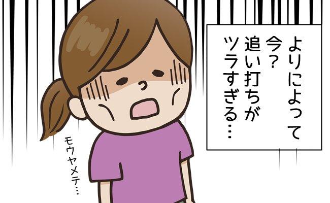 「トドメキター!!!」子どもが次々と感染!疲労困ぱいのなか、追い打ちが!