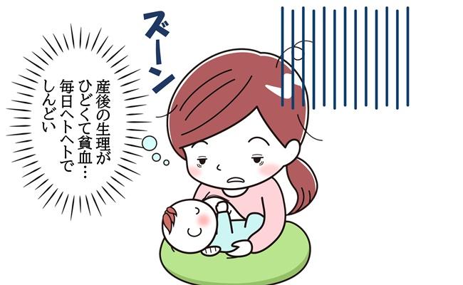 「負のループだ…」産後の生理に異変!?ストレスMAX!母乳も出なくなって…