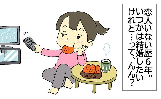 「いつかは…なんて場合じゃない!」恋人ナシ歴6年からの10カ月でプロポーズ!?