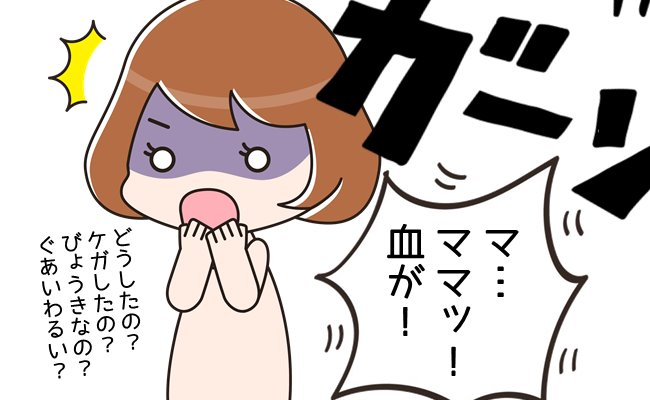 「ママ…ケガした!?病気なの!?」生理中のお風呂。娘が心配して大騒ぎ!