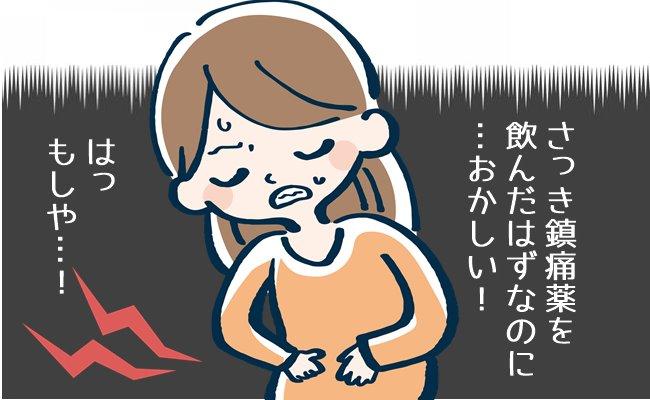 「水が…ない!」生理痛の鎮痛薬。苦肉の策で違う飲み物で飲んでみたら…悲劇!