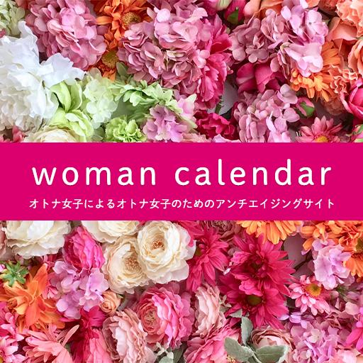 オトナ女子によるオトナ女子のためのアンチエイジングサイト|ウーマンカレンダー