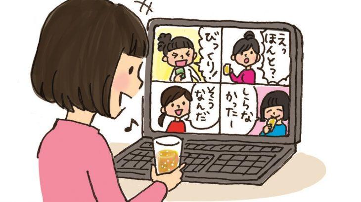 おしゃべり不足でストレス増!オンラインで有意義な時間を実現【体験談】