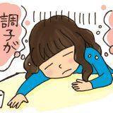 40代後半で眠りが浅くなった!私が睡眠の質を改善した方法【体験談】