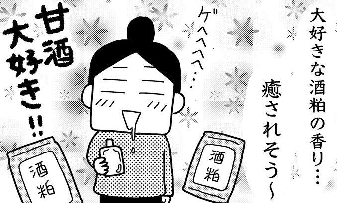 【ダイソー】「あれ?肌が明るい?」酒粕パックが良き #ときめけ!BBA塾70