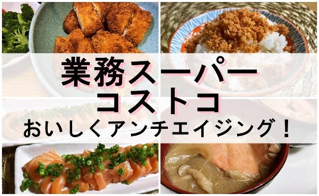 【業務スーパー・コストコ】おいしいアンチエイジング食材で手軽にキレイ