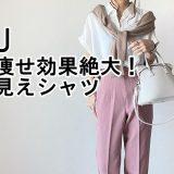 着痩せ効果絶大!【GU】990円高見えエアリーシャツはこの夏大活躍!