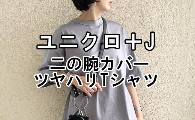 二の腕カバー!【ユニクロ+J】大人のためのリラクシーなツヤハリTシャツ