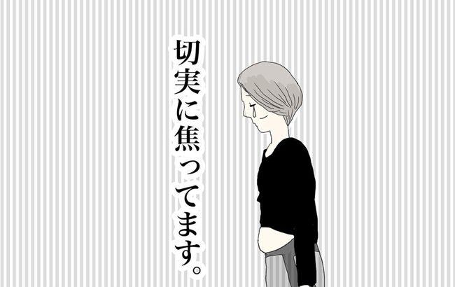 「恐るべし!腹圧」それでも夜中の菓子パンはやめられない #五十路日和 1