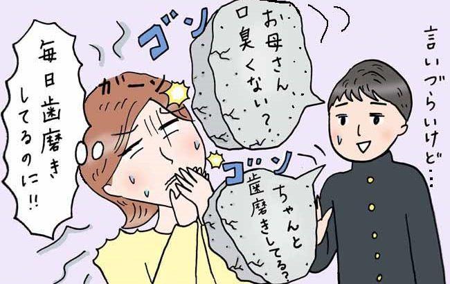 「お母さん口臭くない?」に衝撃!口臭は歯周病が原因だった【体験談】