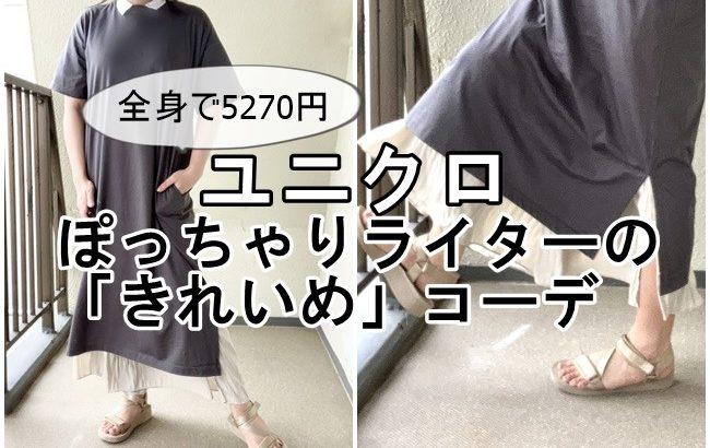 値下げ中!【ユニクロ】の名品40代着映えTシャツワンピのレイヤードスタイル