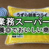 【業務スーパー】栄養価が高くて超便利!元気&きれいになるマニア激推し品