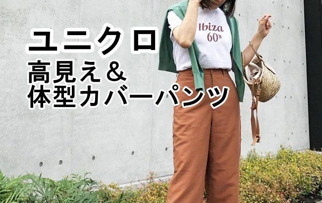 【ユニクロ】高見え&体型カバーも!夏は大人仕様の涼感漂うリネンパンツで