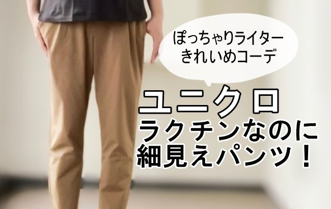 【ユニクロ】最強着回しパンツ!360度ストレッチでラクチンなのに細見えが叶う