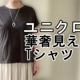 【ユニクロ】華奢見えフレンチスリーブが良き!オトナ女子に最適Tシャツ