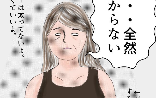 「全然、痩せない…」娘がおかした間違いに母が出した答えは #熟女系 4