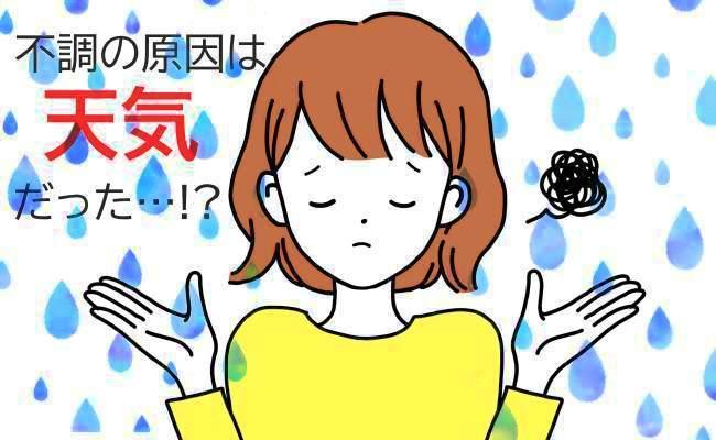 体調不良は天気が原因だった!天気に負けない体調管理法とは【体験談】