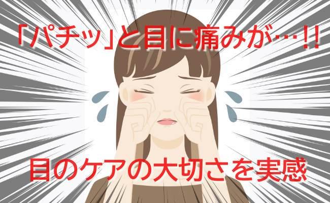 突然「パチッ」と目に痛みが!上強膜炎になり目のケアの大切さを実感