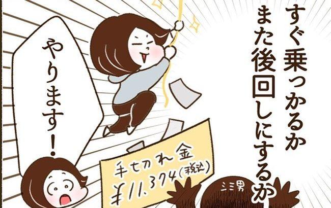 え、手切れ金は約1万円!?「シミ男」との別れ #くそ地味系40代独身女子 13