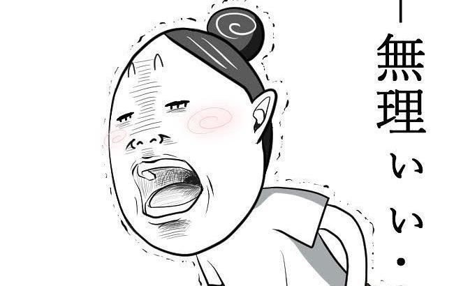「穴が開いたら捨てよう」ずっと気になっていた下着が… #アラフォーオタク女子 2