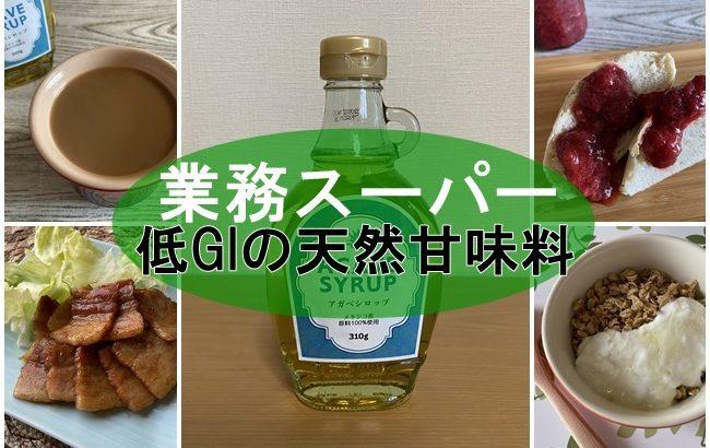 【業務スーパー】低GIでダイエットに♪砂糖の代わりに使える天然の甘味料