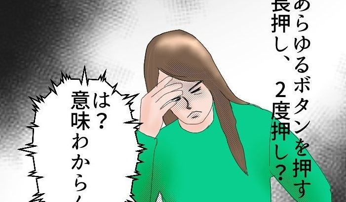 「は? 意味わからん」スタイリッシュなヤツの前では無力な主婦 #熟女系 6