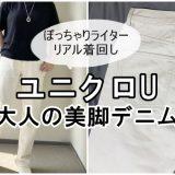 【ユニクロ U】おなかスッキリ美脚に感動!大人の白デニムはハイライズストレート