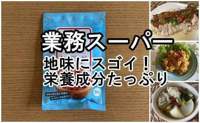 【業務スーパー】地味にスゴイ!赤い実は女性にうれしい栄養成分たっぷり