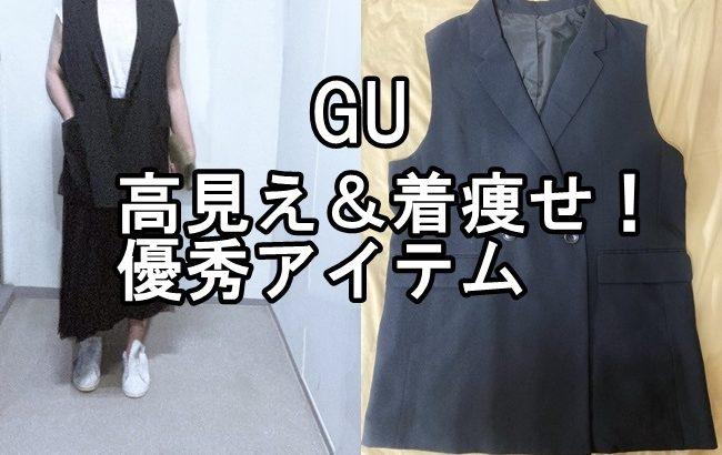 【GU】完売間近!安すぎ&着痩せ効果も!人気の大人テーラードダブルベストは超優秀